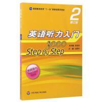 教师用书2/英语听力入门3000(修订版) 华东师范大学出版社