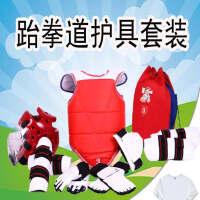 跆拳道护具全套儿童训练套装八件套六件套加厚款道馆可定制