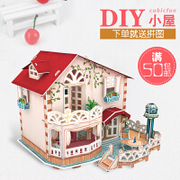 女孩玩具益智拼插生日礼物 3d立体拼图小屋建筑模型