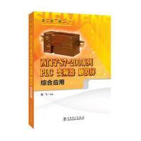 边学边用边实践 西门子S7-200系列PLC、变频器、触摸屏综合应用 陶飞 中国电力出版社 9787512396661