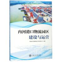 内河港口物流园区建设与运营 上海交通大学出版社