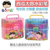西瓜太郎水彩笔可水洗36色粗头大容量儿童12色画画笔学生24色