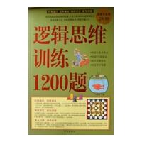 【旧书二手书8成新】逻辑思维训练1200题超值白金版 于海娣 华文出版社 978750753010