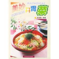 美妙开胃菜 高海薇 四川科技出版社