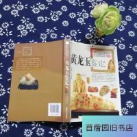 【旧书二手书9成新】黄龙玉鉴定 钱云葵 福建美术出版社