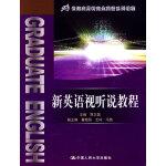 新英语视听说教程・21世纪实用研究生英语系列教程(附赠光盘)