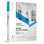 2020年一级注册建筑师考试教材   5   建筑经济 施工与设计业务管理(第十五版)