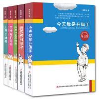 全套正版我要做好孩子做个一个今天我是升旗手亲亲我的妈妈黄蓓佳著的儿童文学系列青少小说书籍三年级四年级五年级六年级中国童话