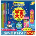 现货发货快 超级问问问 日本小学生人气百科问答 套装共5册 6-12岁 童书 科普 百科 小学生版十万个为什么 幼儿儿