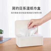 湿巾盒 空盒 聚丙烯纸巾盒原色湿纸巾收纳盒日本便携式婴幼儿抽纸 米白色