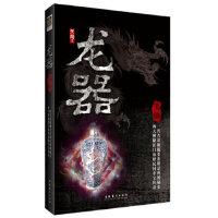 【新书店正版】龙器 笑颜 文化艺术出版社