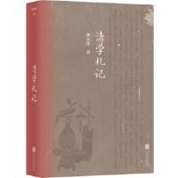 正版-H-清学札记 漆永祥 9787550291270 北京联合出版公司