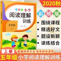 小学阅读理解训练五年级上册语文 通用版