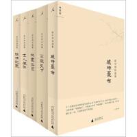 【二手书旧书95成新】资中筠自选集(套装共5册),资中筠,广西师范大学出版社