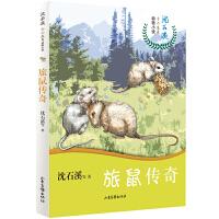 旅鼠传奇/沈石溪十二生肖动物小说