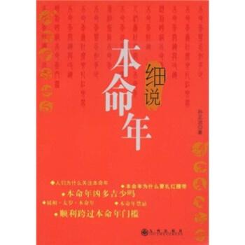 细说本命年 孙正治 九州出版社 正版书籍请注意书籍售价高于定价,有问题联系客服欢迎咨询。