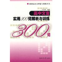 【新书店正版】高中文言实用300词解析与训练 汪钰明著 上海交通大学出版社