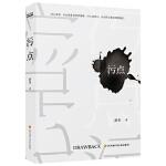 【新书店正版】污点 游者 四川科技出版社