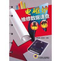 正版-H-电磁炉维修数据速查手册 薛金梅, 吕英杰 9787111410225 机械工业出版社