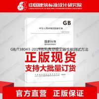 GB/T38043-2019商用真空吸尘器性能测试方法