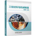 工程材料与机械制造