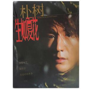 新华书店正版  华语流行音乐  朴树 生如夏花CD