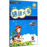 谜语大全(注音彩绘版) 陕西人民教育出版社