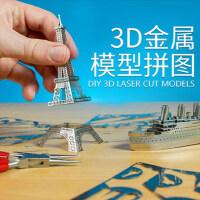 金属3D拼图生日礼物男生送男友diy手工创意成人网红ins抖音小礼品