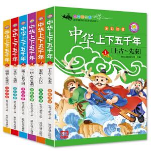 中华上下五千年全套6册写给儿童的中国历史故事小学生课外阅读书籍二年级三年级四年级必读7-9-12岁正版图书少儿童文学读物