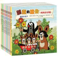 鼹鼠的故事(妈妈讲讲版)11册 2-5岁亲子共读 畅销五十多年的经典图书 荣获多项世界大奖的传世之作 接力出版社官方正