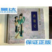 [二手旧书9成新]连环画收藏珍品:《西厢记》(带藏书票) /王叔晖