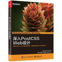 深入PostCSS Web设计 (英)Alex Libby(亚历克斯・利比),大漠 9787121318177
