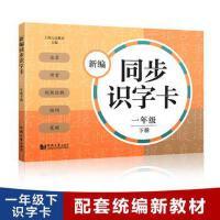 新编同步识字卡 一年级下册 正版 上海元远教育 9787560882741
