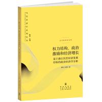 现货正版 权力结构 政治激励和经济增长 基于浙江民营经济发展经验的政治经济学分析 当代经济学系列丛书 经济理论书籍