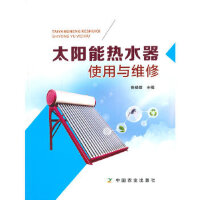 【正版全新直发】太阳能热水器使用与维修 鲁植雄 中国农业出版社9787109187740