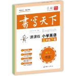 小学英语五年级下册字帖WY外研版三起 书写天下米骏硬笔书法