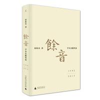 余音: 学术史随笔选 1992―2015