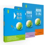 奥数教程七年级(第七版)套装(教程+能力测试+学习手册全3册)