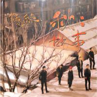 苏打绿-秋:故事CD( 货号:788102239)