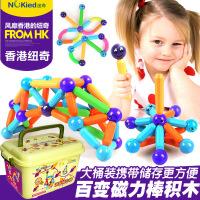 磁力棒儿童益智玩具创意拼插磁性积木片磁力玩具