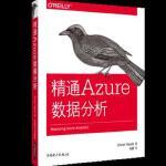 精通Azure数据分析 Zoiner Tejada(佐伊纳特哈达) 中国电力出版社 9787519820978