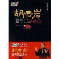 【旧书二手书8成新】胡雪岩的启示 曾仕强 陕西师范大学出版社 9787561344583