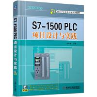 【正版全新直发】S7-1500 PLC项目设计与实践 刘长青 机械工业出版社9787111535355