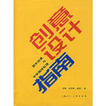 创意设计指南,(美)克劳斯,许骅,吴天赋,上海人民美术出版社9787532231683