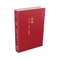 铁流――红色经典丛书