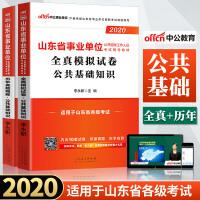 中公教育2019山东省事业单位考试用书:公共基础知识(历年真题+全真模拟试卷)2本套