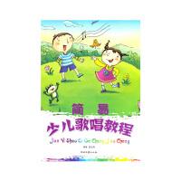 简易少儿歌唱教程 湖南文艺出版社 夏志刚新华书店正版图书