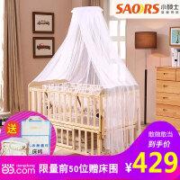 小硕士婴儿床实木无漆环保宝宝床可变书桌送蚊帐防啃条滚轮多功能