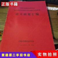 【二手九成新】中国中西医结合研究会第二届全国会员代表大会论文摘要汇编中国中西医结合研究会中国中西医结合研究会