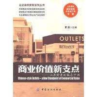 商业价值新支点-让奥特莱斯赢在中国【正版图书,品质无忧】